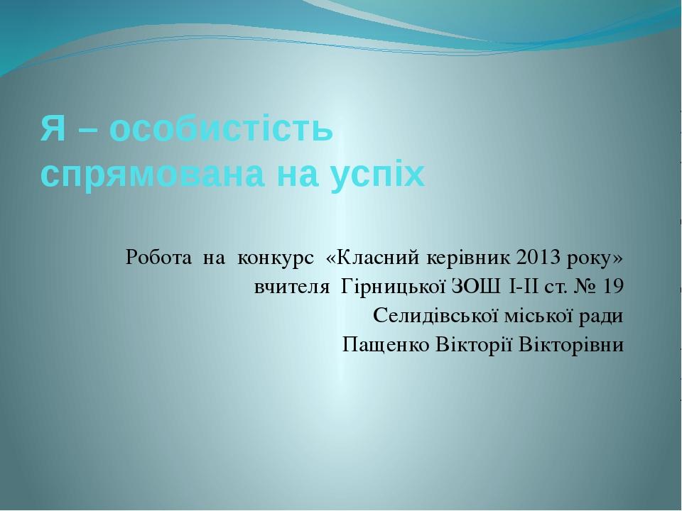 Я – особистість спрямована на успіх Робота на конкурс «Класний керівник 2013...
