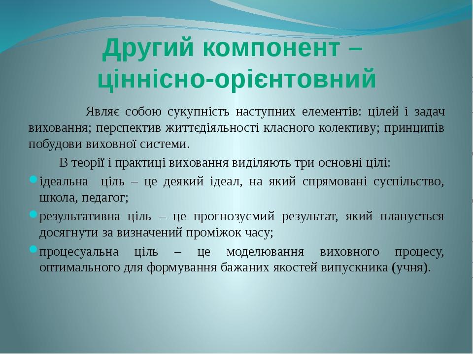 Являє собою сукупність наступних елементів: цілей і задач виховання; перспек...