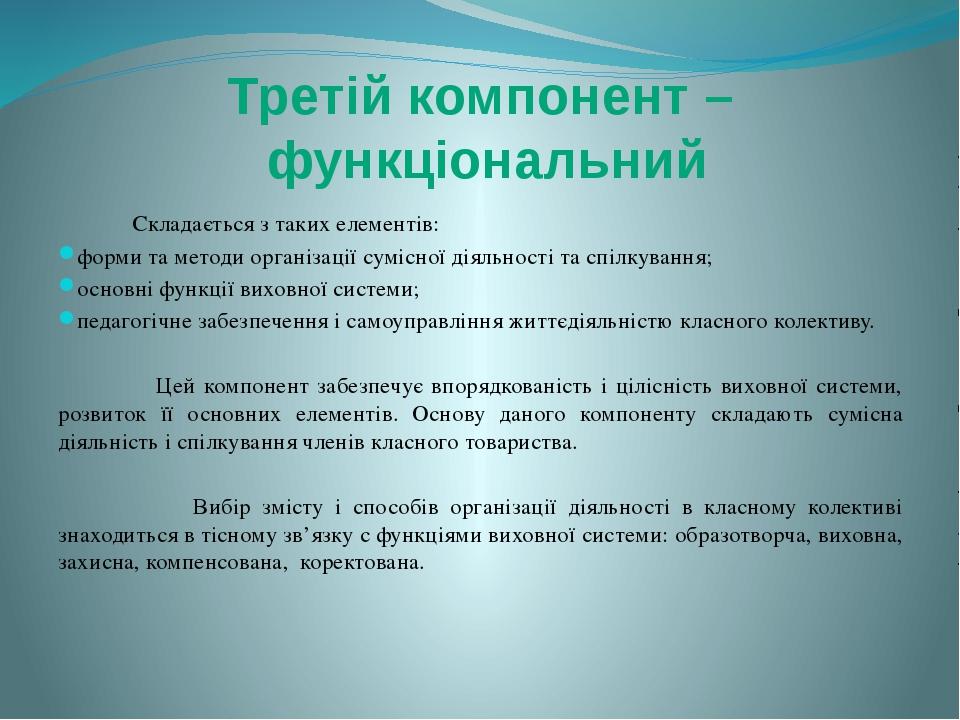 Складається з таких елементів: форми та методи організації сумісної діяльнос...