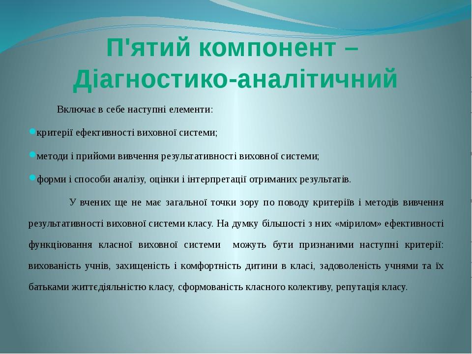 Включає в себе наступні елементи: критерії ефективності виховної системи; м...