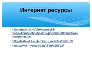 http://nsportal.ru/shkola/russkii-yazyk/library/otkrytyi-urok-po-teme-otritsa