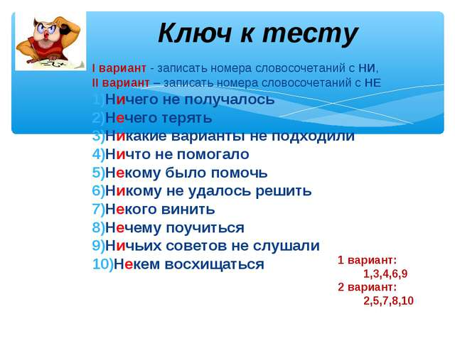 I вариант - записать номера словосочетаний с НИ, II вариант – записать номера...