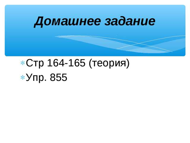 Стр 164-165 (теория) Упр. 855 Домашнее задание