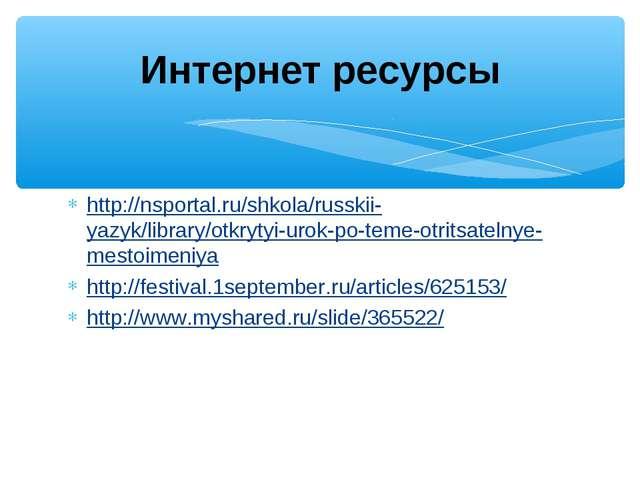 http://nsportal.ru/shkola/russkii-yazyk/library/otkrytyi-urok-po-teme-otritsa...