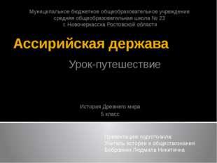 Ассирийская держава Презентацию подготовила: Учитель истории и обществознания