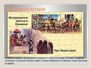 Могущество Ассирии Опишите по картине «Возвращение ассирийского войска из пох