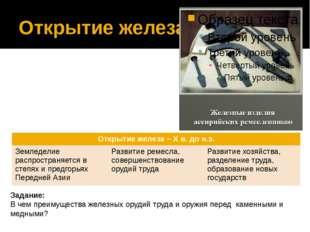 Открытие железа Задание: В чем преимущества железных орудий труда и оружия пе