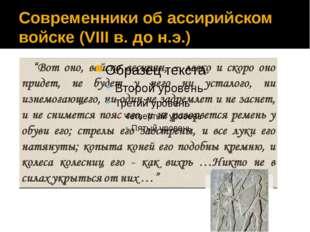 Современники об ассирийском войске (VIII в. до н.э.)