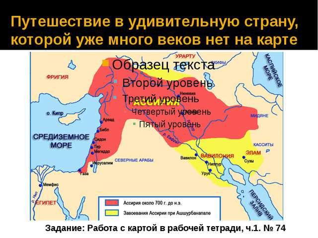 Путешествие в удивительную страну, которой уже много веков нет на карте Задан...
