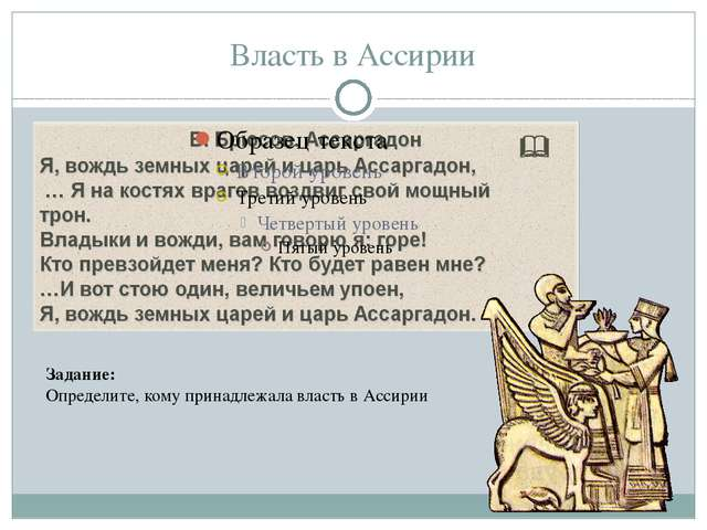 Власть в Ассирии Задание: Определите, кому принадлежала власть в Ассирии