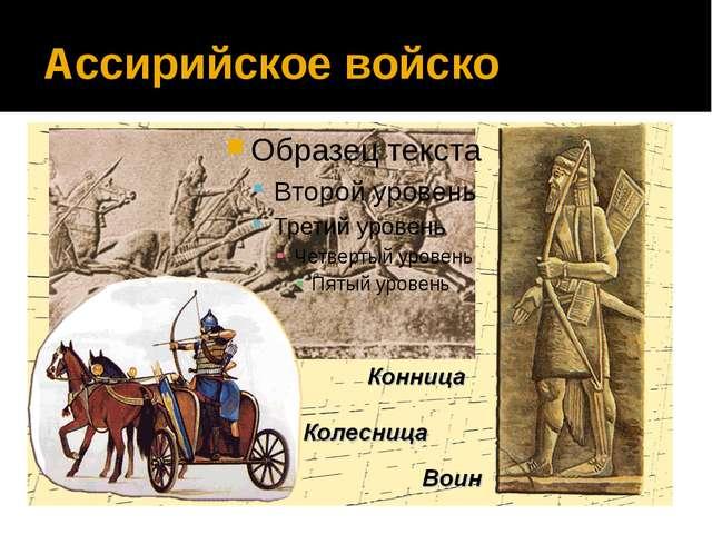 Ассирийское войско