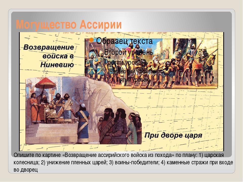 Могущество Ассирии Опишите по картине «Возвращение ассирийского войска из пох...