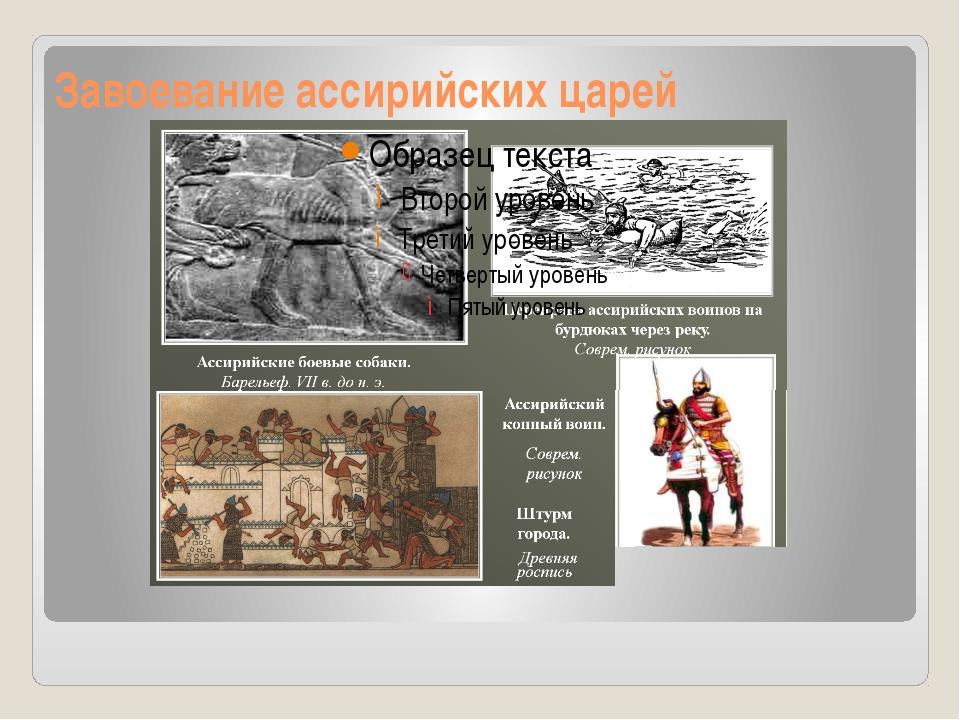 Завоевание ассирийских царей