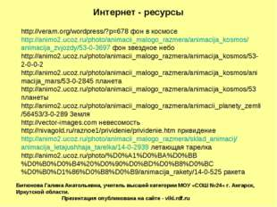 http://veram.org/wordpress/?p=678 фон в космосе http://animo2.ucoz.ru/photo/a