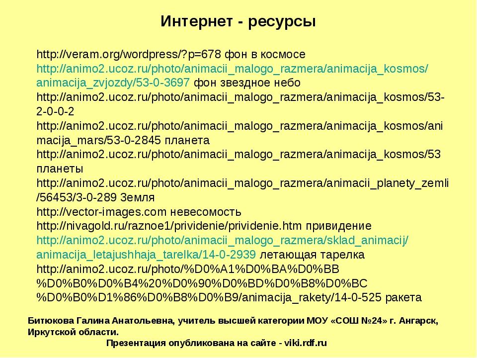 http://veram.org/wordpress/?p=678 фон в космосе http://animo2.ucoz.ru/photo/a...