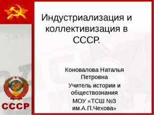 Индустриализация и коллективизация в СССР. Коновалова Наталья Петровна Учител