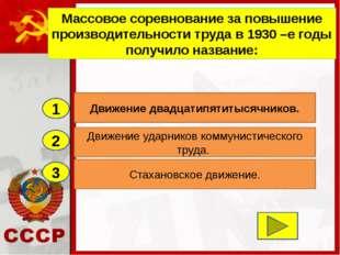 2 3 Движение ударников коммунистического труда. Стахановское движение. Движен