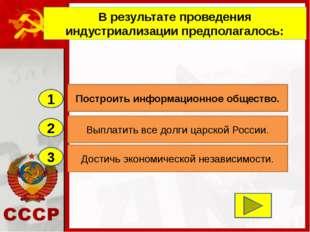2 3 Выплатить все долги царской России. Достичь экономической независимости.
