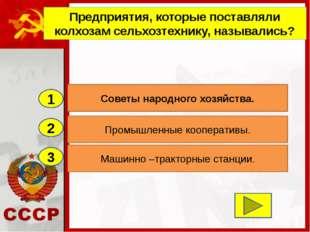 2 3 Промышленные кооперативы. Машинно –тракторные станции. Советы народного х