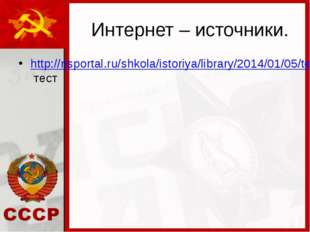 Интернет – источники. http://nsportal.ru/shkola/istoriya/library/2014/01/05/t