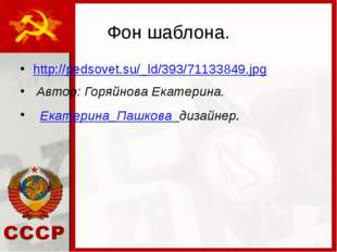 Фон шаблона. http://pedsovet.su/_ld/393/71133849.jpg Автор:Горяйнова Екатери
