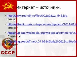 Интернет – источники. http://www.rus-obr.ru/files/002q23wz_545.jpg плакат htt