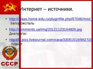 Интернет – источники. http://iclass.home-edu.ru/pluginfile.php/57086/mod_reso