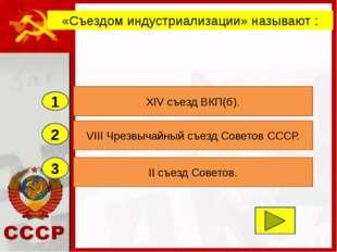 2 3 VIII Чрезвычайный съезд Советов СССР. II съезд Советов. XIV съезд ВКП(б).