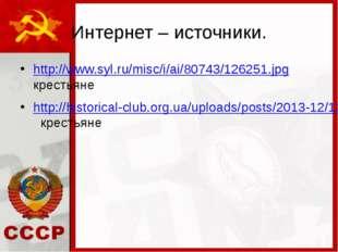 Интернет – источники. http://www.syl.ru/misc/i/ai/80743/126251.jpg крестьяне
