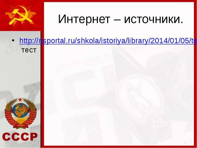 Интернет – источники. http://nsportal.ru/shkola/istoriya/library/2014/01/05/t...