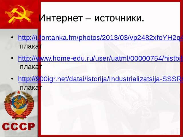 Интернет – источники. http://i.fontanka.fm/photos/2013/03/vp2482xfoYH2q44u202...