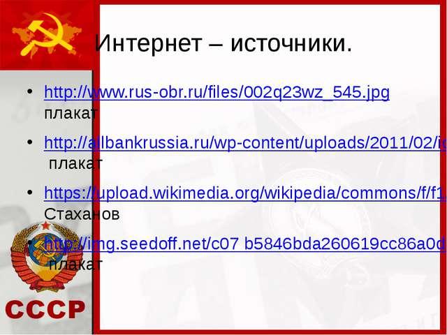 Интернет – источники. http://www.rus-obr.ru/files/002q23wz_545.jpg плакат htt...