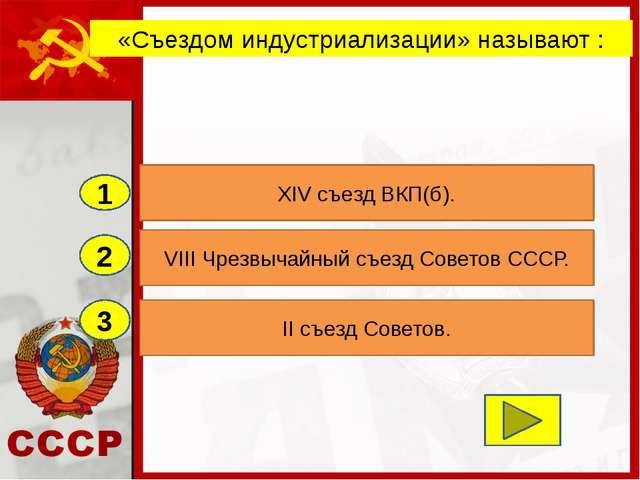 2 3 VIII Чрезвычайный съезд Советов СССР. II съезд Советов. XIV съезд ВКП(б)....