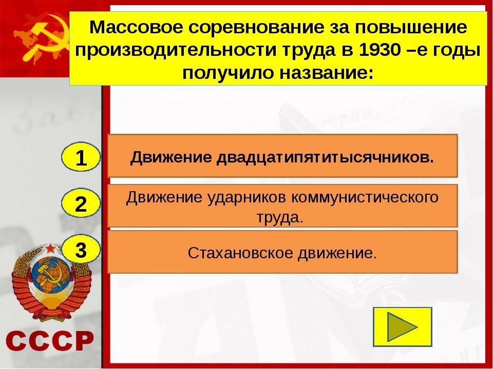 2 3 Движение ударников коммунистического труда. Стахановское движение. Движен...