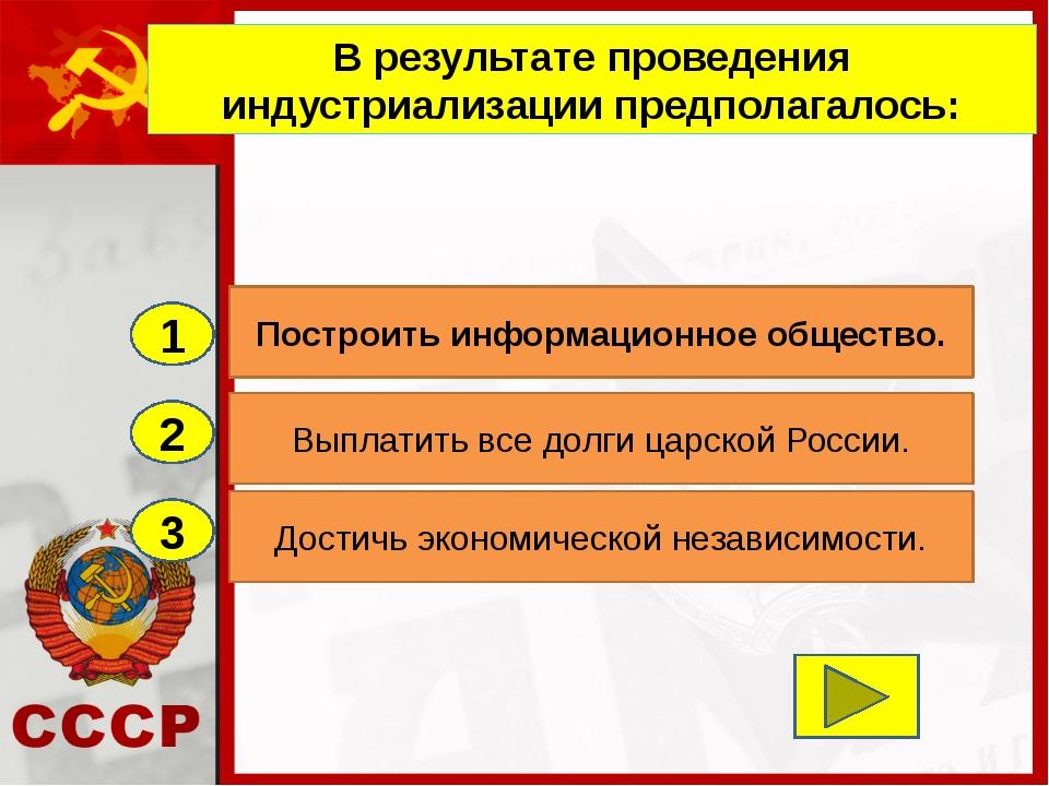 2 3 Выплатить все долги царской России. Достичь экономической независимости....