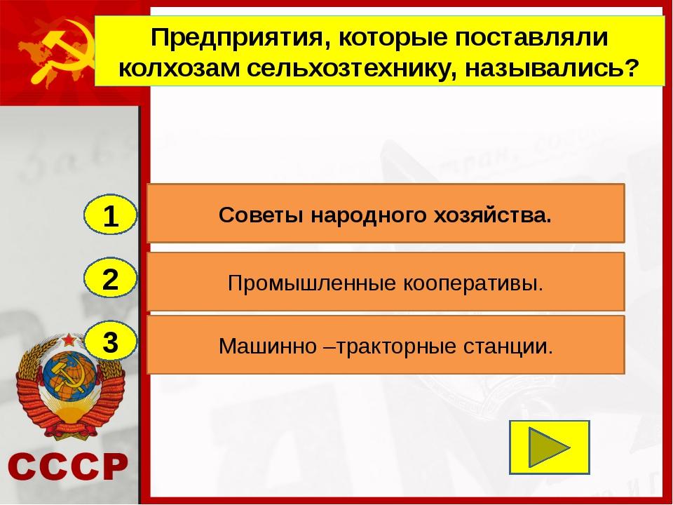 2 3 Промышленные кооперативы. Машинно –тракторные станции. Советы народного х...