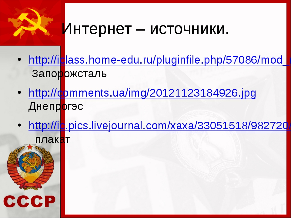 Интернет – источники. http://iclass.home-edu.ru/pluginfile.php/57086/mod_reso...