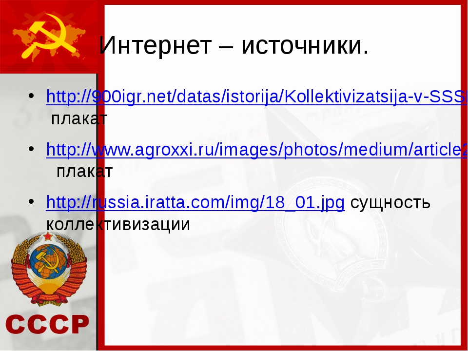 Интернет – источники. http://900igr.net/datas/istorija/Kollektivizatsija-v-SS...