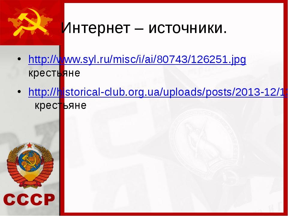 Интернет – источники. http://www.syl.ru/misc/i/ai/80743/126251.jpg крестьяне...