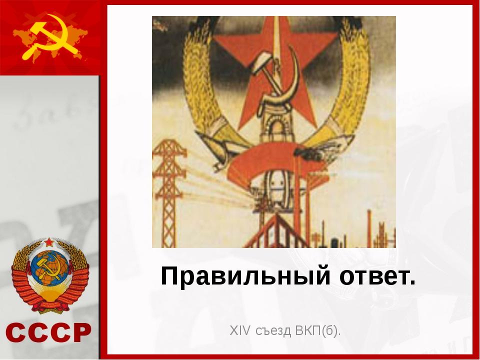 Правильный ответ. XIV съезд ВКП(б).