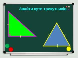 Знайти кути трикутників