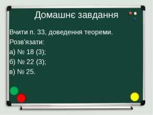 Домашнє завдання Вчити п. 33, доведення теореми. Розв'язати: а) № 18 (3); б)