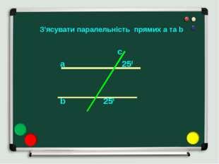З'ясувати паралельність прямих а та b c а 250 b 250