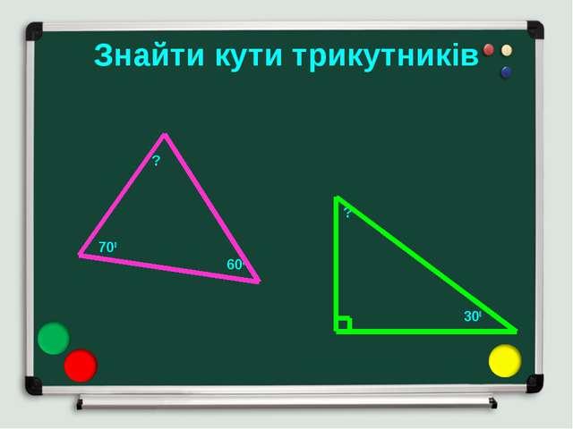 Знайти кути трикутників ? ? 700 600 300
