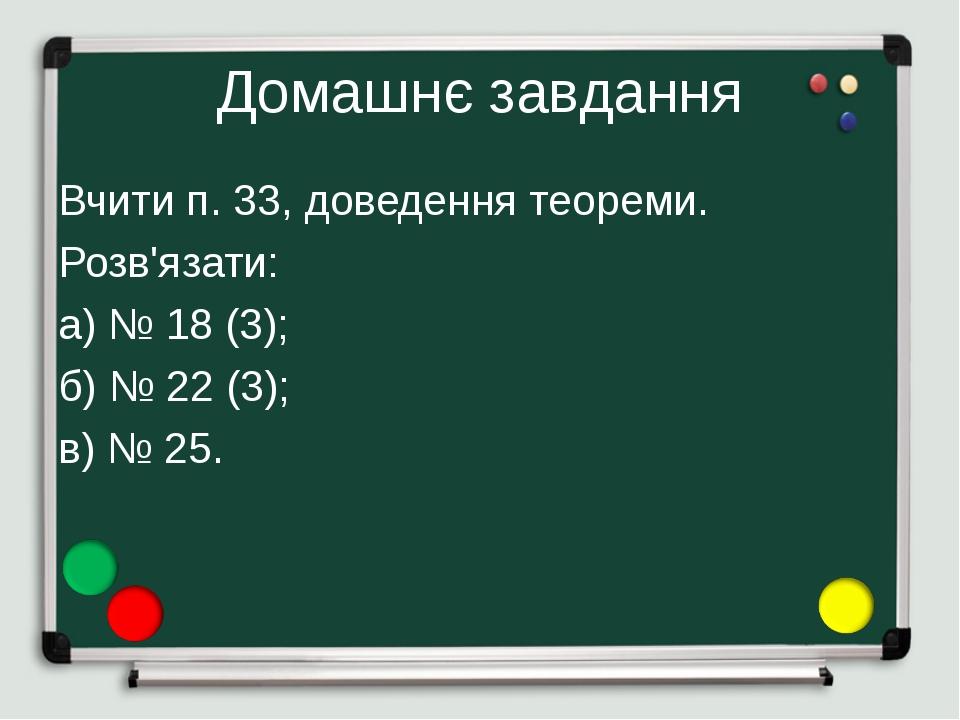 Домашнє завдання Вчити п. 33, доведення теореми. Розв'язати: а) № 18 (3); б)...