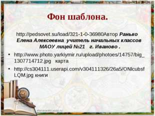 Фон шаблона. http://pedsovet.su/load/321-1-0-36980Автор Ранько Елена Алексеев