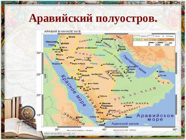 Аравийский полуостров.
