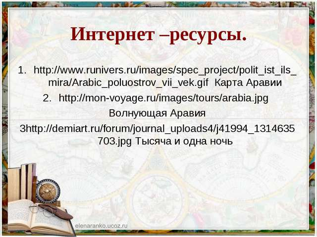 Интернет –ресурсы. http://www.runivers.ru/images/spec_project/polit_ist_ils_m...