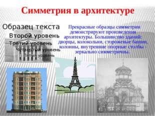 Симметрия в архитектуре Прекрасные образцы симметрии демонстрируют произведен