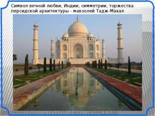 Символ вечной любви, Индии, симметрии, торжества персидской архитектуры - мав